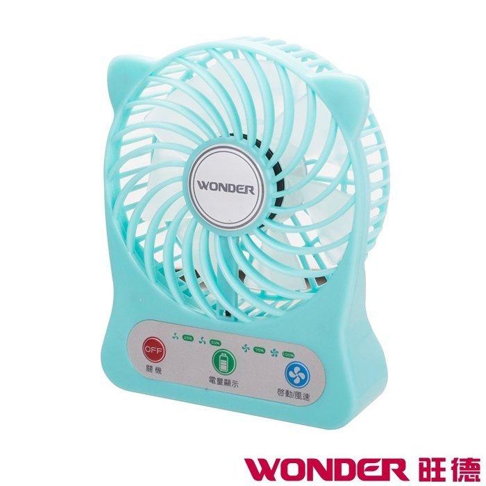 超人氣 ~ WONDER 旺德 充電式迷你USB風扇 WH-FU15/電風扇/充電扇/USB扇/隨身扇/電量顯示【馬尼行動通訊】