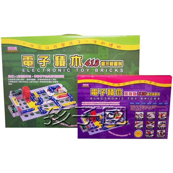 《諾貝兒》電子積木 (413型) + 加強版 (820型)~合購優惠價只要2540元