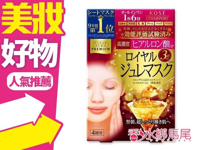 KOSE 高絲 蜂王漿 黃金 玻尿酸 果凍面膜 4片/一盒 另有膠原蛋白◐香水綁馬尾◐