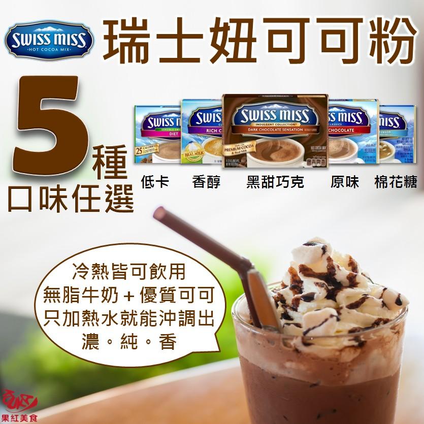 [現貨] Swiss Miss瑞士妞牛奶巧克力熱可可粉 5種口味 (黑甜巧克/香醇/原味/棉花糖/低卡)
