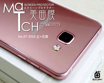 SAMSUNG A7 2016 美曲膜三代 正+反面 (滿版) 保護膜報貼 非9H玻璃更完美