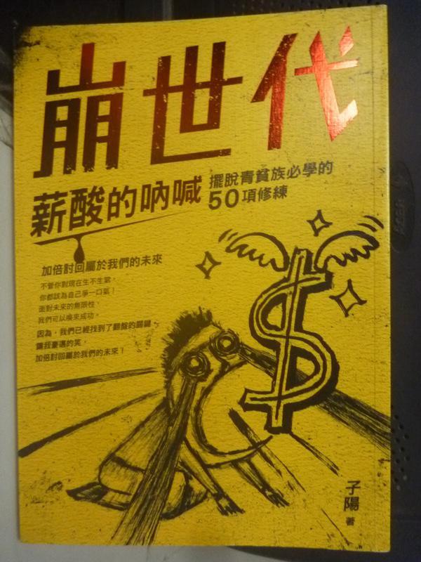【書寶二手書T9/哲學_LJF】崩世代薪酸的吶喊:擺脫青貧族必學的50項修練_子陽