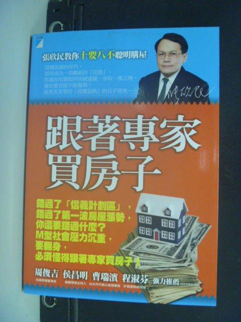 【書寶二手書T2/投資_MFY】跟著專家買房子_張欣民