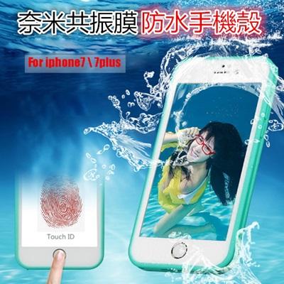 Iphone7防水手機殼-磨砂全包共振膜密封式手機保護套8色73pp65【獨家進口】【米蘭精品】