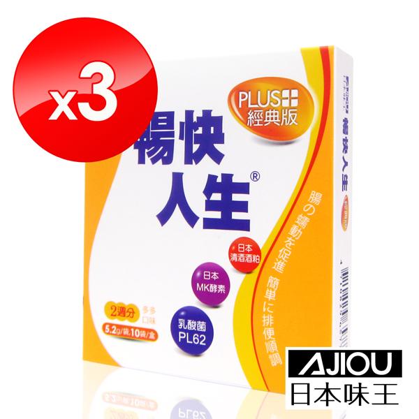 ◆原廠◆日本味王暢快人生經典版(10袋╱盒)X3