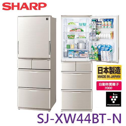 ★限量贈黑晶爐★ SHARP夏普 SJ-XW44BT-N 440L日本原裝變頻五門左右開冰箱