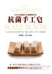 抗菌手工皂:大人和小孩都合用的抗菌手工皂.噴霧.紫草膏.洗手乳.家事清潔劑(新版)