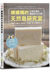 娜娜媽的天然皂研究室:30款不藏私獨家配方,學會自己寫配方、調比例,做出獨一無二的專屬手工皂