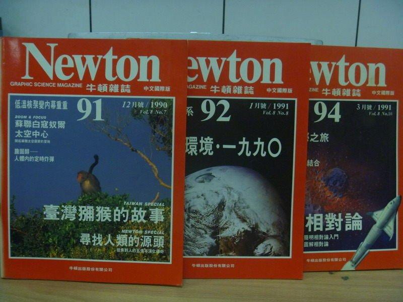 【書寶二手書T9/雜誌期刊_PNR】牛頓_91~94期間_3本合售_台灣獼猴的故事等