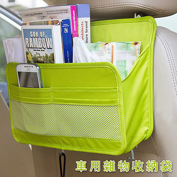 BO雜貨【YV4115】車用雜物收納袋 單層 後座置物袋 收納用品 車內用品 車內必備