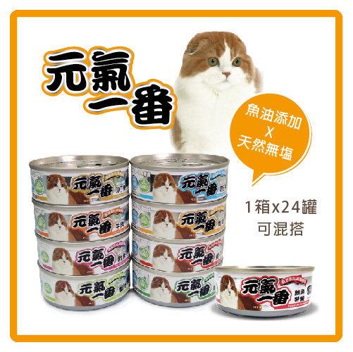 ★優逗★元氣一番 貓罐頭 24罐/箱 9種口味 可以混搭 整箱賣場