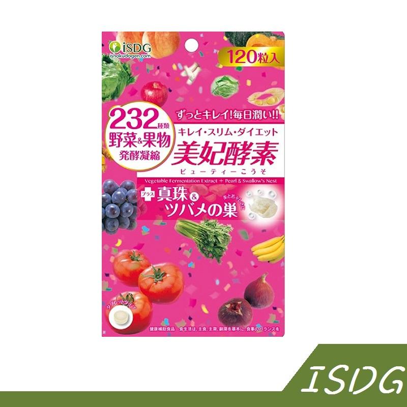 日本 ISDG 醫食同源 232 美妃酵素 120粒【RH shop】日本代購 日本樂天銷售冠軍