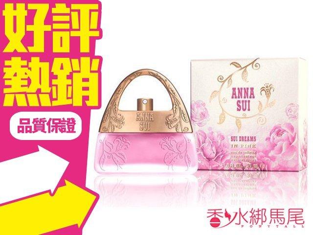 ANNA SUI 甜蜜夢境 粉紅 限量版淡香水 香水空瓶分裝 5ML◐香水綁馬尾◐