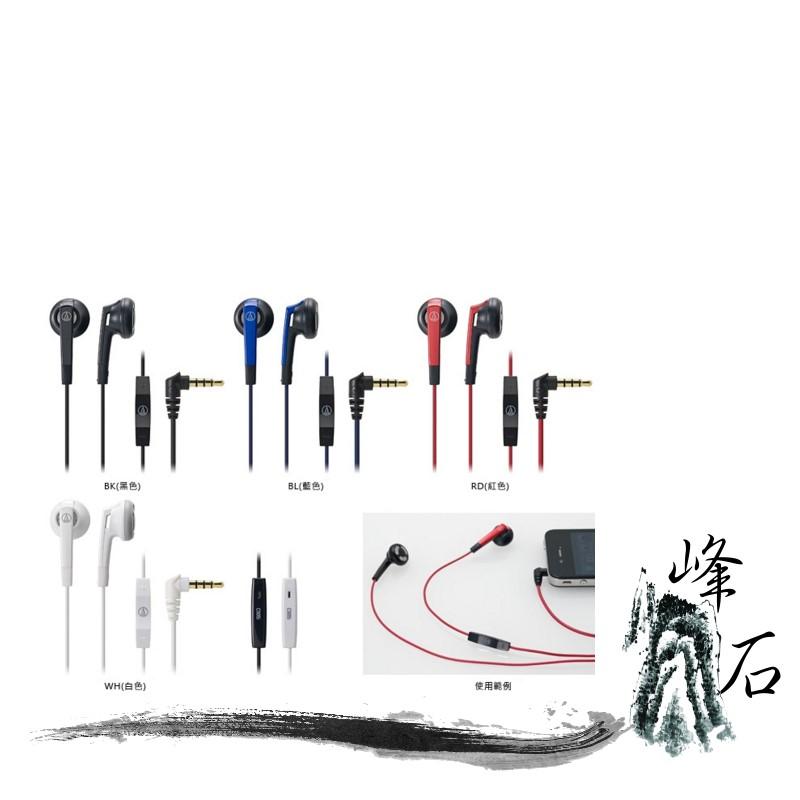 樂天限時促銷!平輸公司貨 日本鐵三角 ATH-C505i  黑  iPod/iPhone/iPad專用耳塞式耳機