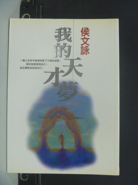 【書寶二手書T3/短篇_HMI】我的天才夢_侯文詠