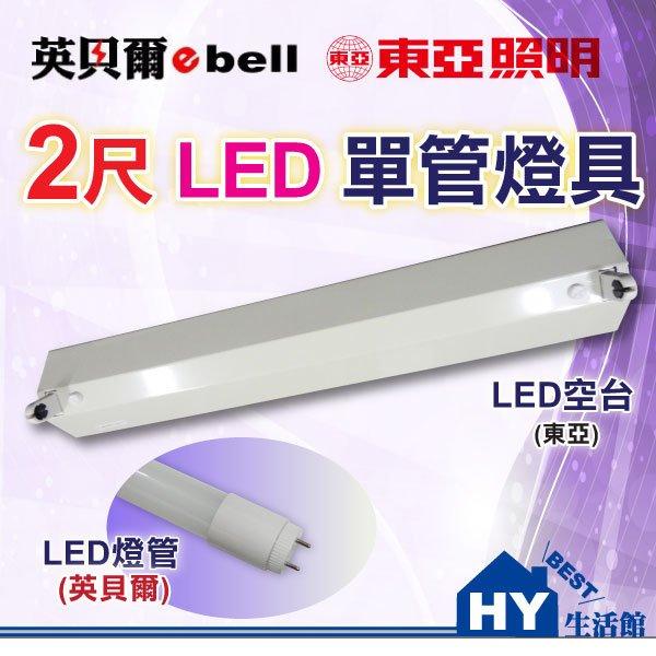二尺 LED 單管 燈具。18W 全玻型 LED燈管 全電壓 山型LED吸頂燈具。東亞2尺空台+英貝爾 LED燈管
