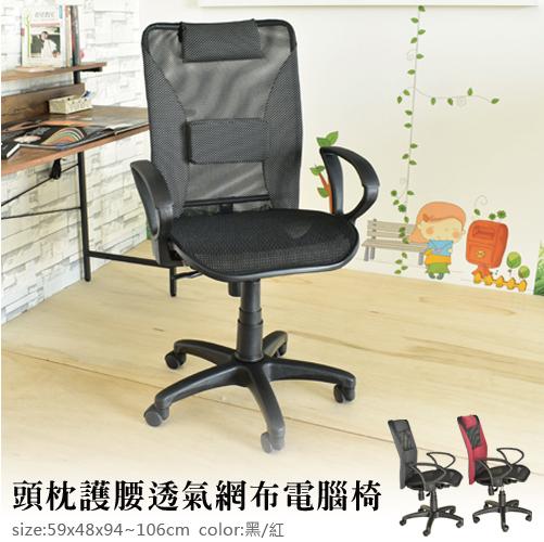 【探索生活 免運費】頭枕護腰透氣網布電腦椅 辦公椅   書桌椅 椅子(兩色)