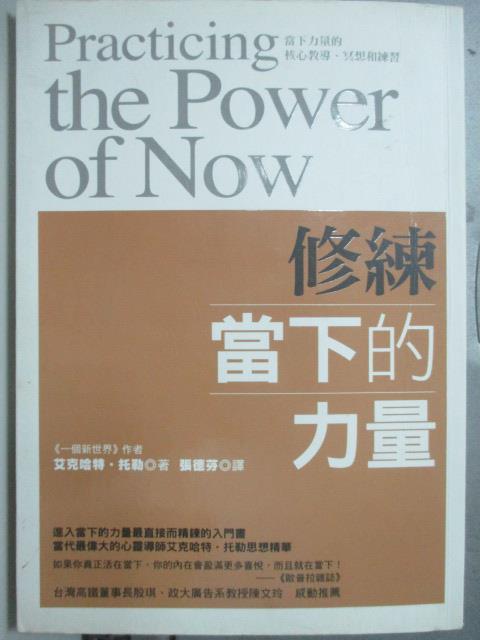 【書寶二手書T1/心靈成長_JCU】修練當下的力量_張德芬, 艾克哈特.托勒