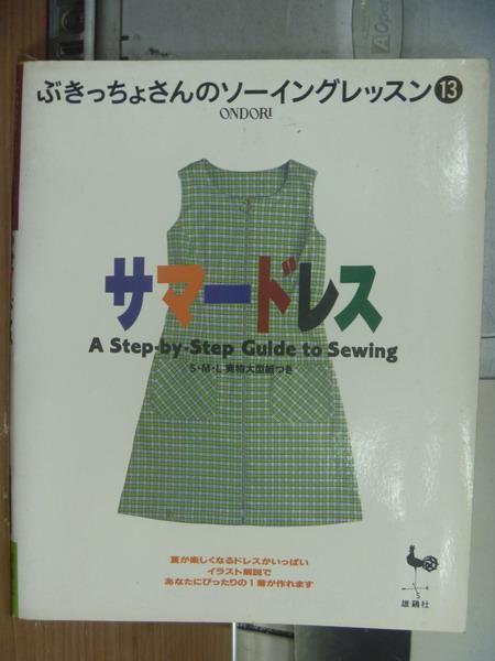 【書寶二手書T6/美工_PMB】夏裝_ONDORI_日文雜誌_封面白底綠洋裝