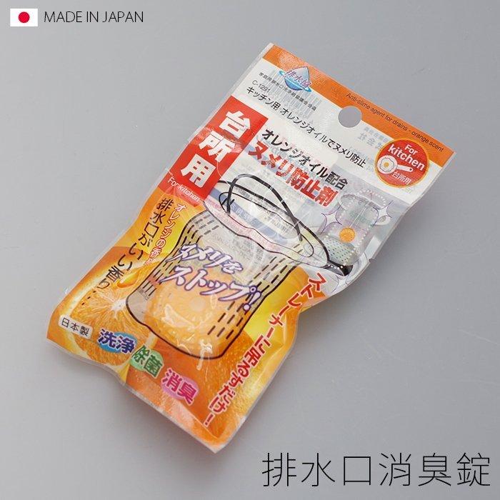 BO雜貨【SV5165】日本製 排水口消臭錠 洗衣機 馬桶水管 清潔錠 除臭 排水口 洗衣機 清潔用品