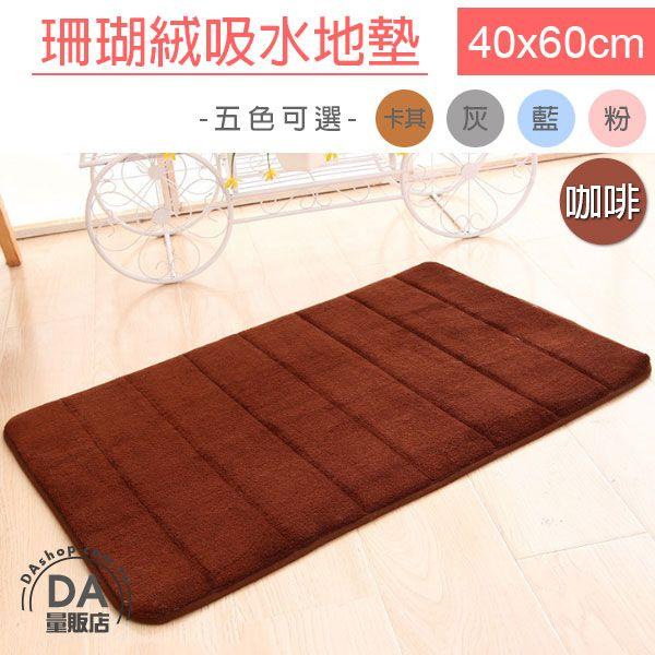 《DA量販店》居家 珊瑚絨 棉質 記憶 地墊 止滑墊 防滑墊 腳踏墊 咖啡色(V50-0904)