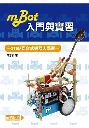 mBot入門與實習:STEM整合式機器人學習