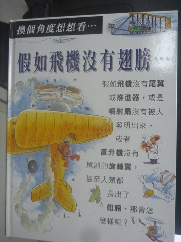 【書寶二手書T5/少年童書_YHQ】假如飛機沒有翅膀..._Steve Parker