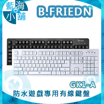 B-FRIEND 茂林 GK1  防水遊戲專用G-Keyboard有線鍵盤 黑白任選 ★媲美機械式鍵盤★絕佳手感