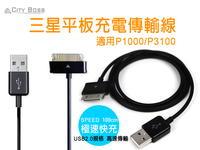 1米 SAMSUNG Galaxy Tab P1000 平板 傳輸線 充電線 P7510/P7500/P1010/Tab P7300 P7310/Tab2 P5100 10.1吋 P6200/P6800/P3100 USB 數據線/TIS購物館