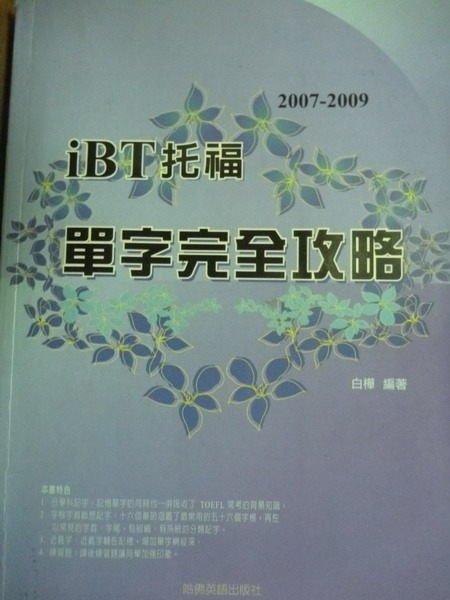 【書寶二手書T3/語言學習_PAQ】(2007-2009)iBT托福單字完全攻略_白樺
