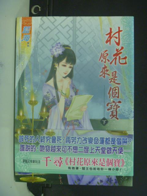 【書寶二手書T1/言情小說_GRU】村花原來是個寶_千尋