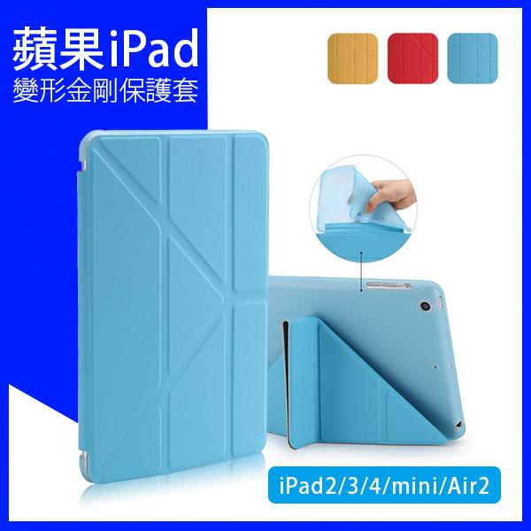 《超犀利》第五代國際材料規格 iPad Air mini 234皮套 休眠喚醒 保護套殼 鋼化玻璃 空壓殼