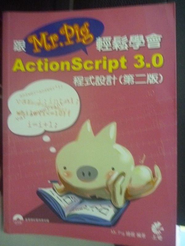 【書寶二手書T6/電腦_ZIA】跟Mr. Pig輕鬆學會ActionScript 3.0程式設計_Mr. Pig
