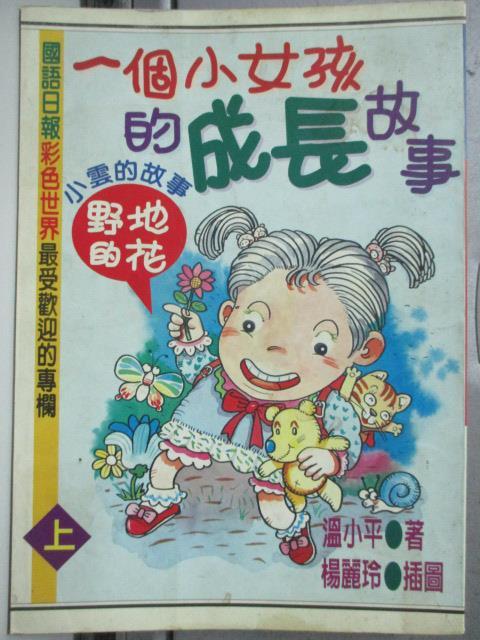 【書寶二手書T1/兒童文學_HAI】野地的花小雲的故事(上)_溫小平