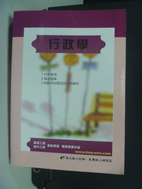 【書寶二手書T9/進修考試_KJQ】高考三級.地方三等特考-行政學(概要) 13/e_原價580