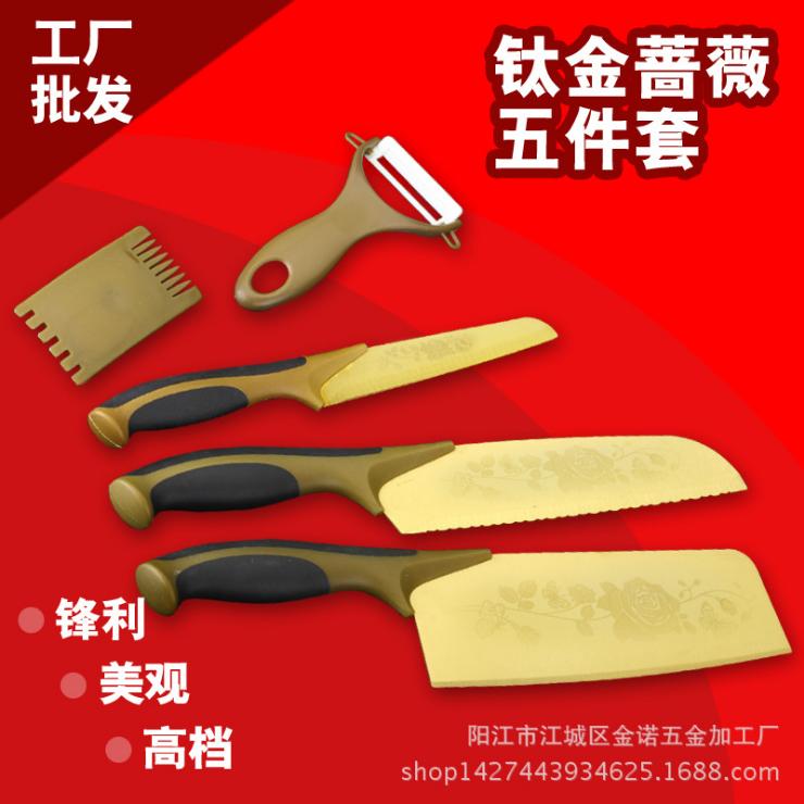 鈦金薔薇五件套刀/鈦金刀五件套/百年薔薇廚用菜刀套裝199元【省錢博士】