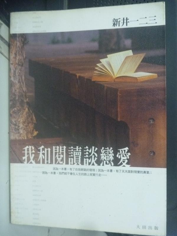 【書寶二手書T2/翻譯小說_LFB】我和閱讀談戀愛_新井一二三