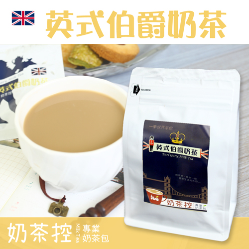 【一手茶】奶茶控系列-英式伯爵奶茶(8入袋)★佛手柑引出縈繞的奶香口感★微甜清爽【NEW ! 】   一手私藏世界紅茶-樂天店
