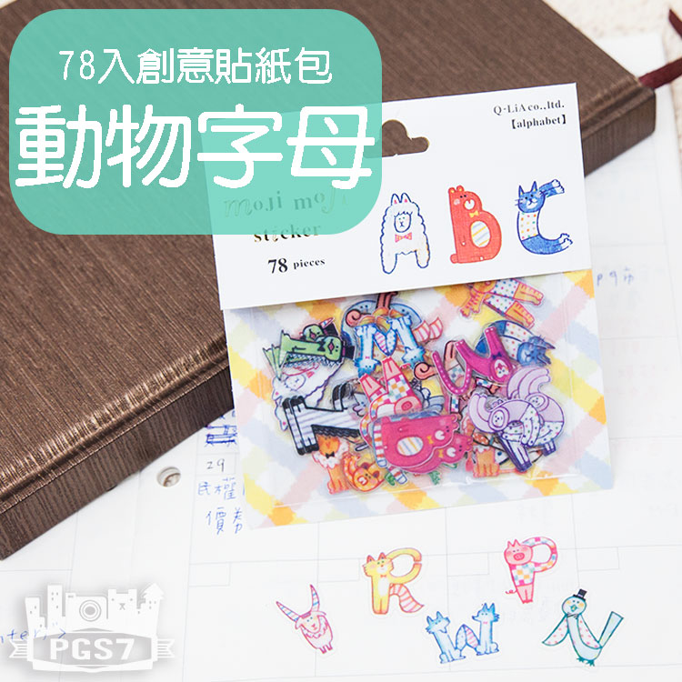 PGS7 富士 拍立得 底片 裝飾貼紙 - 日系卡通 78入 動物字母 創意貼紙包 日系貼紙 貼紙 手帳本 日記