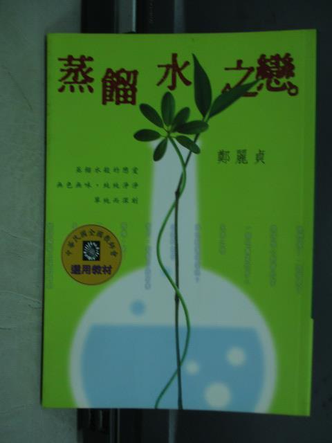 【書寶二手書T1/短篇_JSV】蒸餾水之戀_鄭麗貞