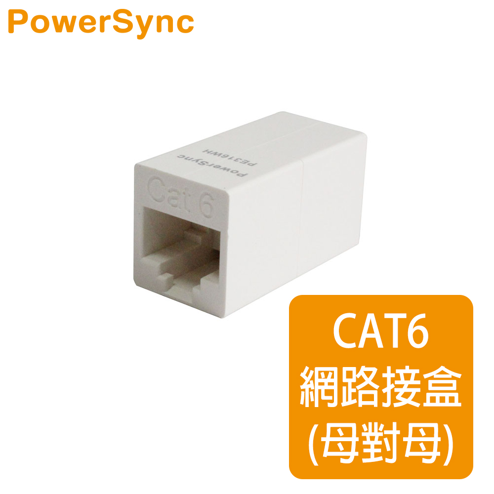 群加 Powersync Cat 6 RJ45 網路線中間接頭/延長接線盒 (PE316WH)