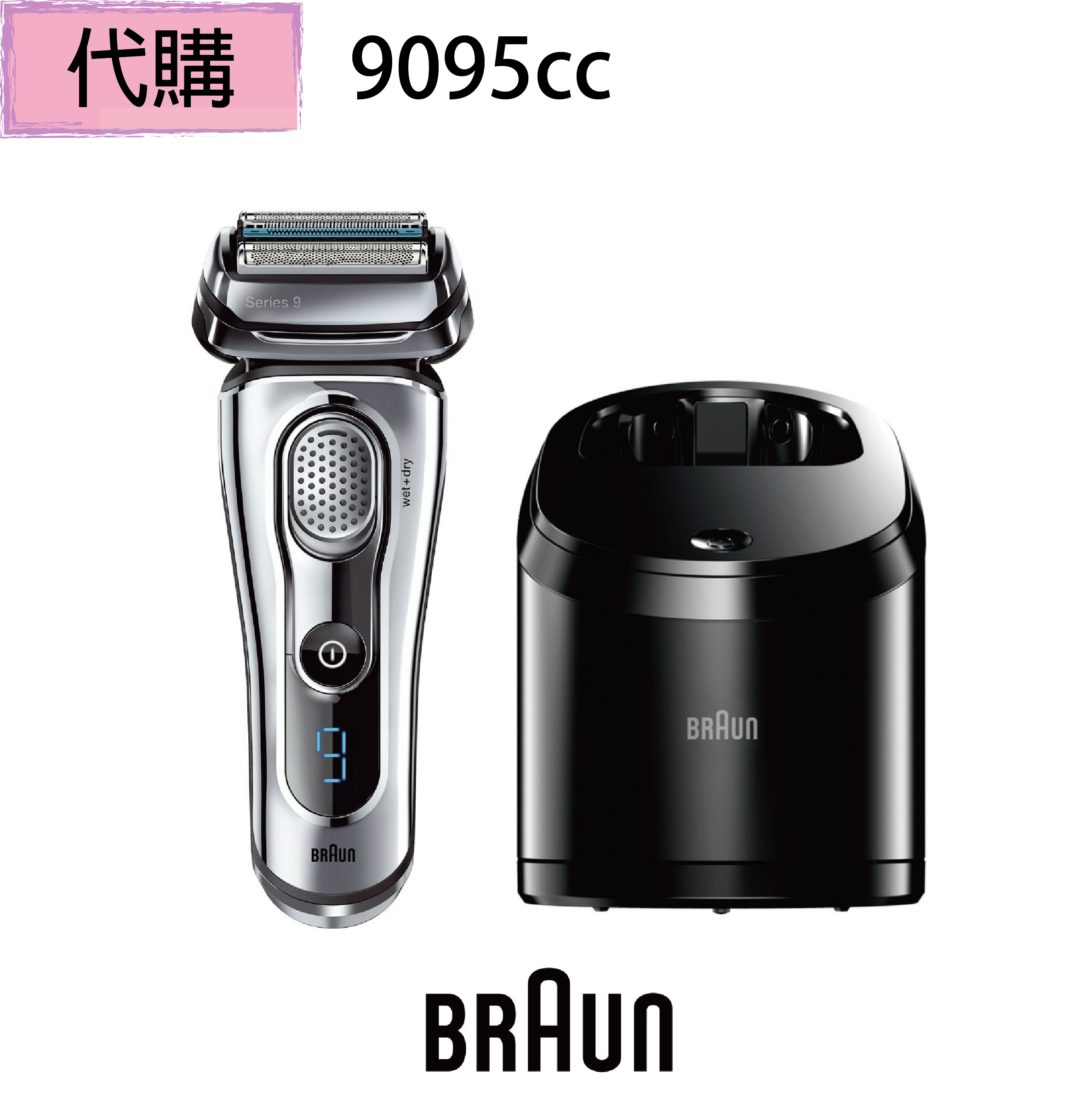 【現貨供應 | 型男必備】【BRAUN】百靈 9系列音波電鬍刀 刮鬍刀 9095cc  (代購)