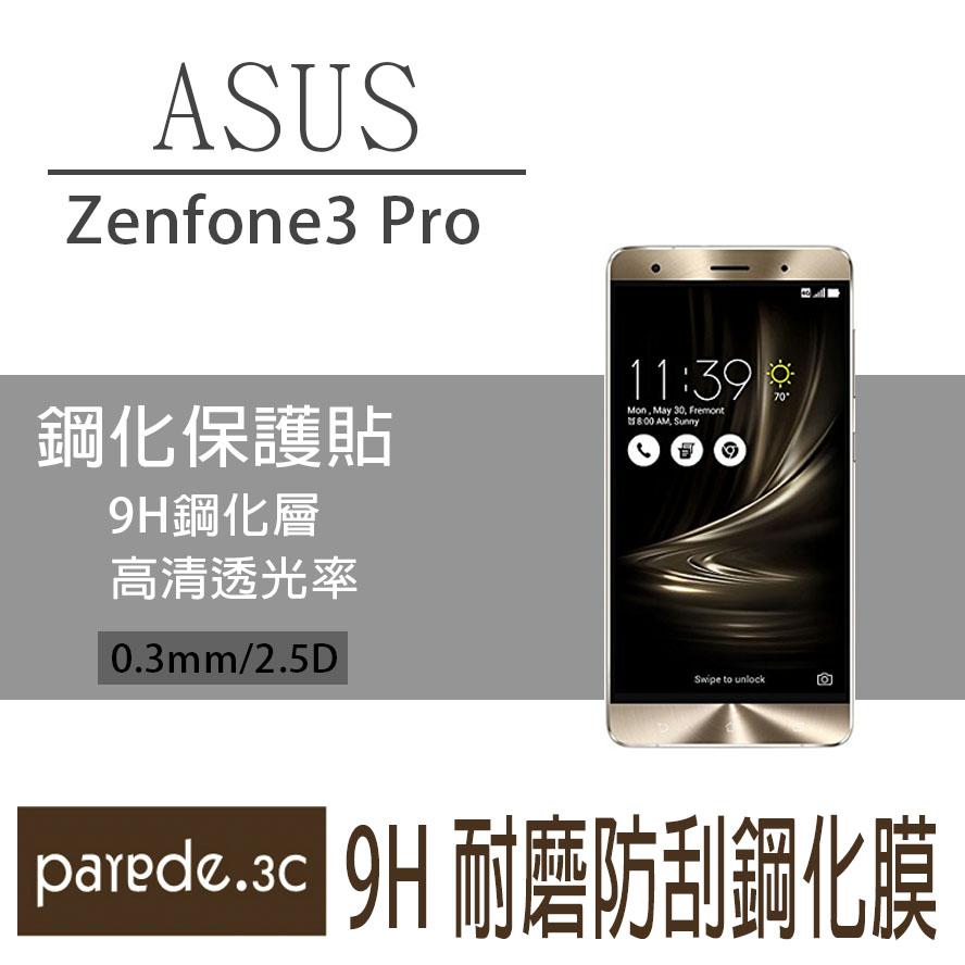 ASUS  Zenfone3 PRO 9H鋼化玻璃膜 螢幕保護貼 貼膜 手機螢幕貼 保護貼【Parade.3C派瑞德】