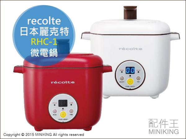 【配件王】日本代購 Healthy CotoCoto 日本麗克特 recolte RHC-1 調理鍋 微電鍋