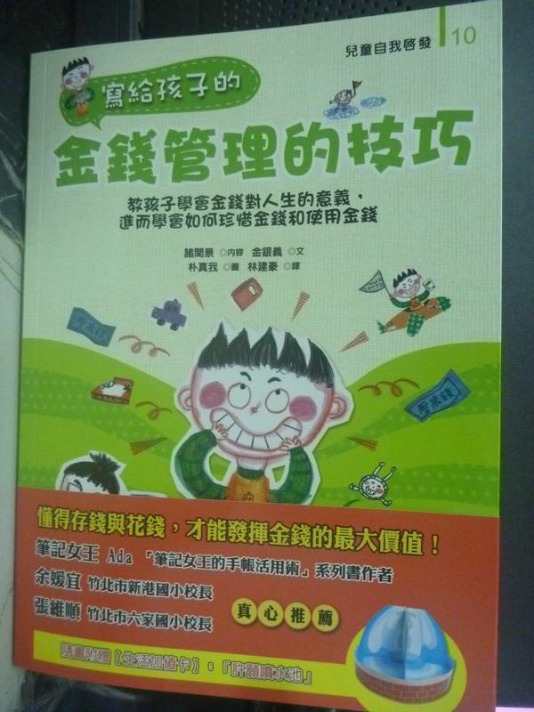 【書寶二手書T9/國中小參考書_YBP】寫給孩子的金錢管理的技巧_諸閏景
