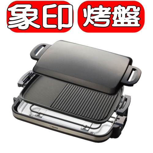 《特促可議價》象印【EA-DNF10】烤盤