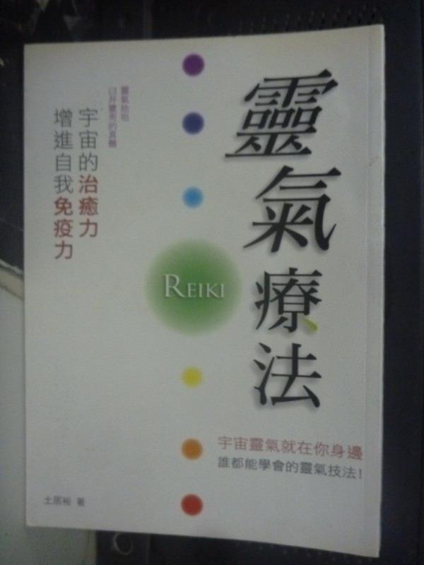 【書寶二手書T1/醫療_LIU】靈氣療法_土居裕