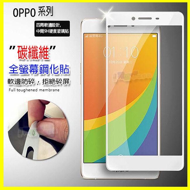 OPPO R9/R9 plus 碳纖維 軟邊滿版 全包覆 鋼化膜 鋼化玻璃膜 保護膜 全螢幕保護貼