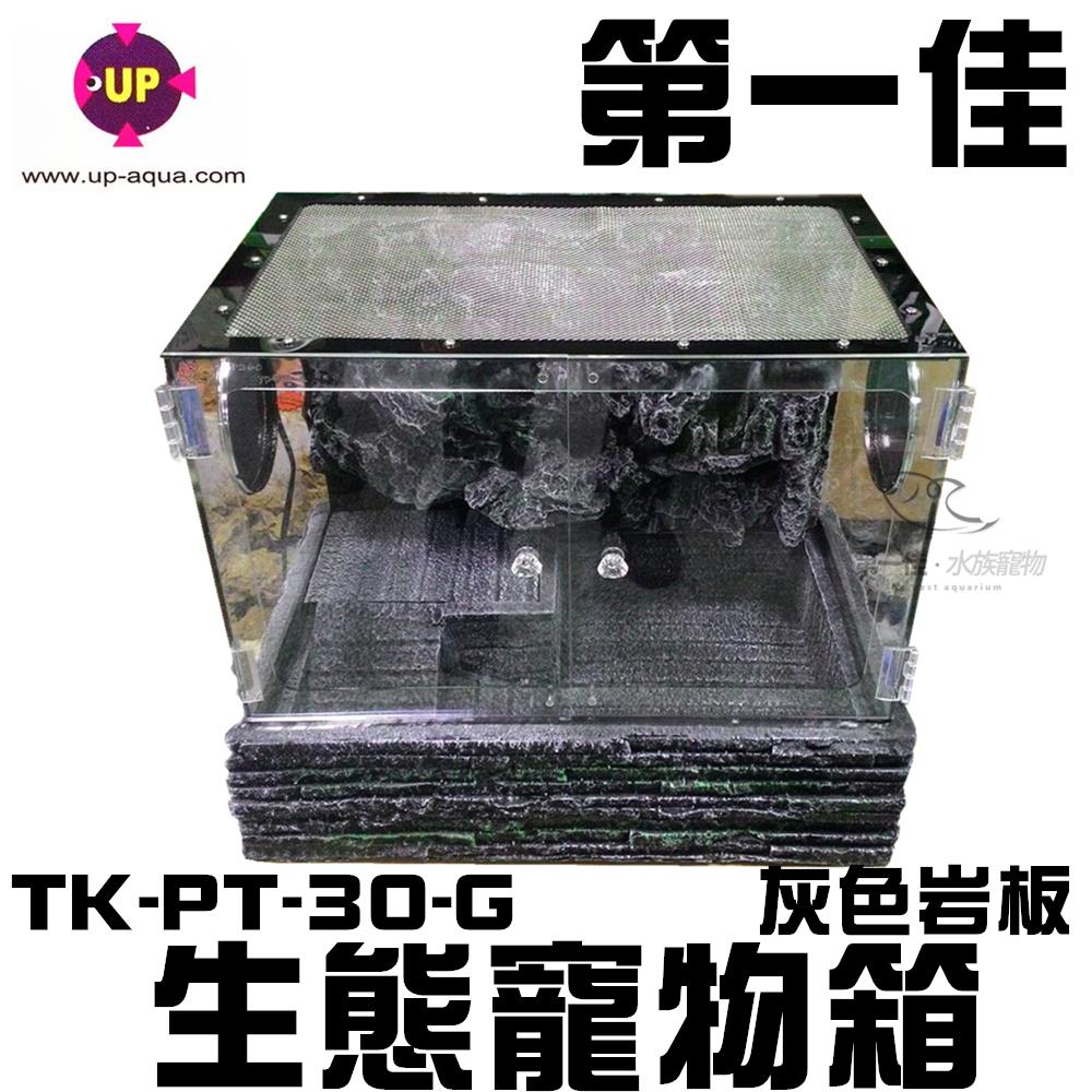 [第一佳 水族寵物]台灣雅柏UP 生態寵物箱 寵物箱 爬蟲箱 爬蟲缸 灰色岩板 TK-PT-30-G