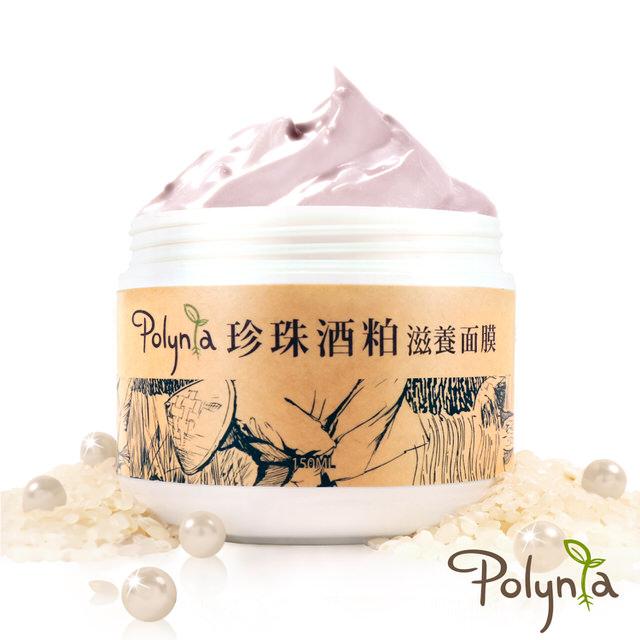 【小資屋】Polynia 珍珠酒粕全效面膜 150ml有效日期2019.6